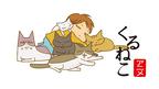 やっぱり猫が好き? 超人気ブログ「くるねこ」アニメ化で小林聡美が一人全役に挑戦