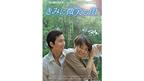 チョン・ウソン主演ラブストーリー『きみに微笑む雨』ポスター画像解禁! 前売特典も