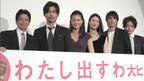 小雪らがしあわせ指南 森田芳光監督は万馬券予想? 映画『わたし出すわ』初日