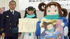ペンギン姿の森迫永依ちゃん、消防庁から表彰 次は「一番演技が上手い賞がほしい」