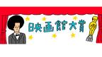 映画館大賞『グラン・トリノ』に栄冠! 中谷美紀が選ぶ1本は『アンヴィル!』