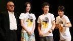 【沖縄国際映画祭】井筒和幸監督、ジャルジャル主演『ヒーローショー』続編構想語る