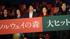 松山ケンイチ 『ノルウェイの森』自信の初日舞台挨拶「大ヒットするつもり」