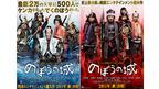 豪華9人! 『のぼうの城』対照的な2種類のポスターが解禁 水攻めを暗示?