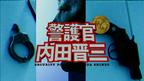『踊る大捜査線3』DVD&ブルーレイの特典映像に幻のスピンオフ追加収録!