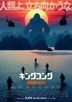 『キングコング』日本版ポスターが初日の出解禁!「人類よ、立ち向かうな」!?