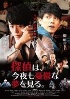 【予告編】廣瀬智紀、鞭を使った戦闘シーンを初お披露目! 『探偵は、今夜も憂鬱な夢を見る。』