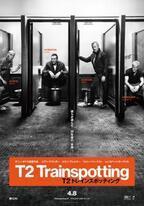 『トレインスポッティング』の20年後描く『T2』4月公開決定!