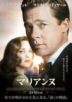 マリオン・コティヤール、『マリアンヌ』は「悲劇的な愛の物語」視線交わらぬ日本版ポスター解禁