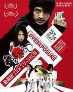 西島隆弘×満島ひかり『愛のむきだし』がTVシリーズに再構築!