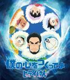 平井堅×『映画ドラえもん』コラボジャケ公開! TVアニメにも登場