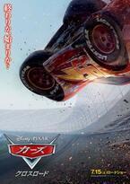 """『カーズ』最新作、タイトルは""""クロスロード""""に決定! 7月公開へ"""