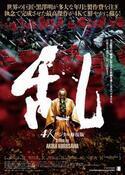 黒澤明監督の『乱』が4Kで復活! 初出しビジュアルも公開