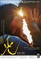 永瀬正敏「自分の原点にかえった」…河瀬直美監督作『光』新ビジュアル公開