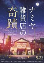 山田涼介主演『ナミヤ雑貨店の奇蹟』ビジュアル公開!『君の名は。』制作スタジオが担当