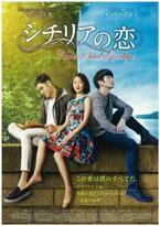 【予告編】イ・ジュンギ、中国とイタリアで純愛貫く『シチリアの恋』
