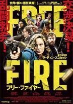 ブリー・ラーソン&アーミー・ハマーら乱闘勃発!『フリー・ファイヤー』日本版ポスター