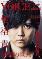 梶裕貴、力強い眼差しを放つ!新・声優誌「VOICE STARS」発売