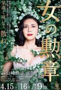 松嶋菜々子、ディオールをまとう圧巻ビジュアル到着!「女の勲章」