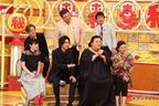 """白濱亜嵐&永野芽郁&三浦翔平、""""嫌われる理由""""を議論「ホンマでっか!?TV」"""