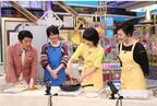 神木隆之介&波瑠、卵料理に挑戦!「あのニュースで得する人損する人」