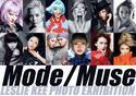 レスリー・キーの選りすぐりのポートレート集結! 展覧会「MODE/MUSE」開催中