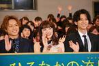 白濱亜嵐「好きだ」告白に女子高生が感涙!永野芽郁&三浦翔平も笑顔で見守り