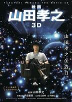 山田孝之を3Dで体感!? 『映画 山田孝之 3D』公開決定!芦田愛菜が友情出演