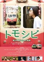 """【予告編】高校生ランナーvs電車の""""爽快""""バトル!『トモシビ』"""
