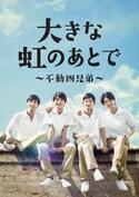 入江甚儀&竜星涼ら期待の次世代俳優が主演! 舞台「大きな虹のあとで」