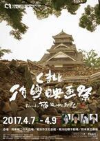 【シネマVOYAGE】桜&郷土料理…日帰りでも楽しめるくまもと復興映画祭