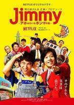 明石家さんま企画「Jimmy」、ジミー大西の描き下ろしイラスト入りビジュアル解禁