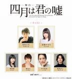 「四月は君の嘘」安西慎太郎&松永有紗で舞台化! 生演奏を取り入れる