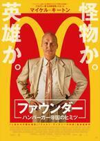 マイケル・キートン、マクドナルドの創業者に!『ファウンダー ハンバーガー帝国のヒミツ』