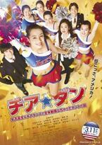 『チア☆ダン』連ドラ化決定!TBSにて来年度放送へ