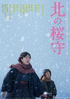 """吉永小百合、極寒の地に立つ""""強き母""""を披露『北の桜守』初映像&第1弾ポスター"""