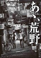 菅田将暉×ヤン・イクチュン『あゝ、荒野』は2部作へ!初ビジュアル解禁