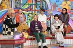 菅田将暉のモノマネクオリティにスタジオ騒然!?「笑ってコラえて!」