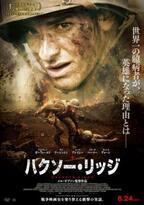 【予告編】アンドリュー・ガーフィールド、臆病者から英雄へ…『ハクソー・リッジ』