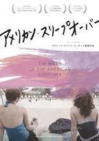 『イット・フォローズ』監督の幻の青春映画をブルーレイに!クラウドファンディング実施