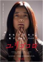 【特別映像】吉高由里子、壮絶な愛と運命が動き出す…『ユリゴコロ』