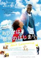 オマール・シー「親になるためのマニュアルなんてない」『あしたは最高のはじまり』日本版ポスター