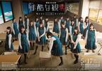 欅坂46主演「残酷な観客達」21人勢ぞろいビジュアル公開!