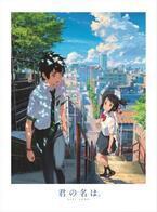 神木隆之介&上白石萌音『君の名は。』Blu-ray&DVD発売決定!