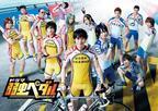 ドラマ「弱ペダ」Season2、8月より放送スタート!世界同時放送も決定