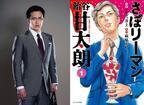 """尾上松也、連ドラ初主演で""""スイーツ男子""""に!「さぼリーマン甘太朗」"""