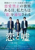 恋愛禁止の世界に生きる3人…森川葵主演『恋と嘘』ティザービジュアル到着!