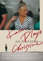 女優ケイト、生放送中に自殺したキャスターと同化して…『ケイト・プレイズ・クリスティーン』7月公開