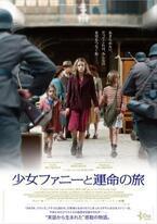 ナチスに追われた少女が国境目指す『少女ファニーと運命の旅』公開決定