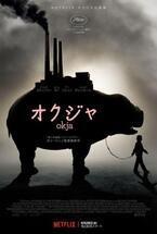 ポン・ジュノ監督来日決定!Netflix『オクジャ』巨大生物の全貌が明らかに